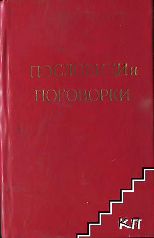 5000 български пословици и поговорки. Част 2