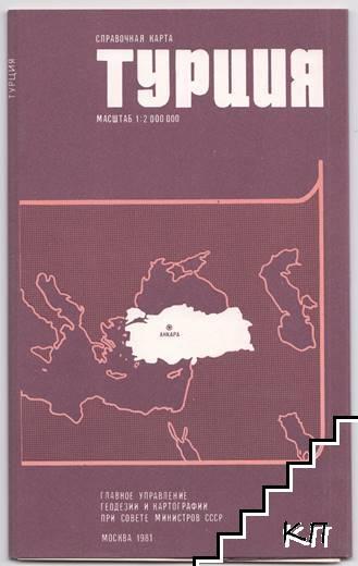 Турция. Справочная карта