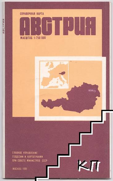 Австрия. Справочная карта