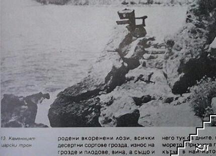 100 години евксиноградско вино (Допълнителна снимка 2)