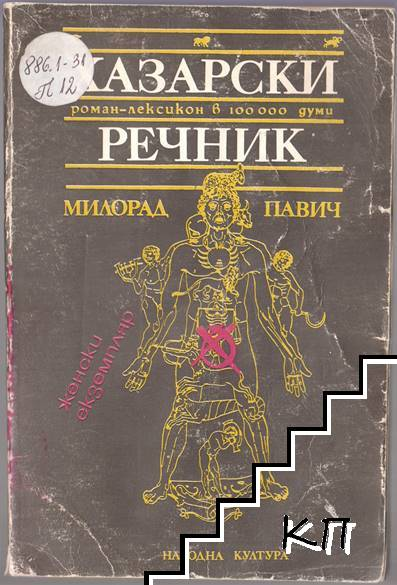Хазарски речник