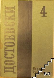 Събрани съчинения в дванадесет тома. Том 4: 1862-1870