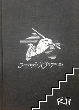 Захарий Христович Зограф