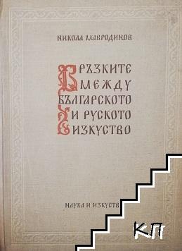 Връзките между българското и руското изкуство