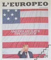 L'Europeo. Бр. 54 / февруари-март 2017