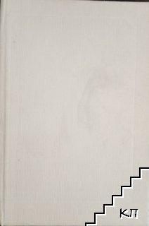 Ингрид Бергман: Моят живот