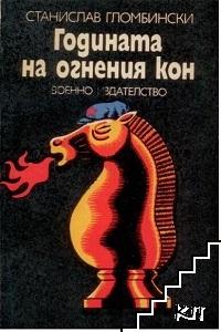 Годината на огнения кон