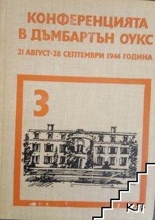 Съветският съюз на Международните конференции в периода на Великата Отечествена война 1941-1945. Том 3: Конференцията в Дъмбартън Оукс