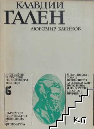 Клавдий Гален