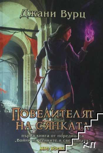 Войни на сенките и светлината. Книга 1-2