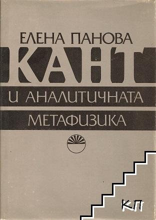 Кант и аналитичната метафизика