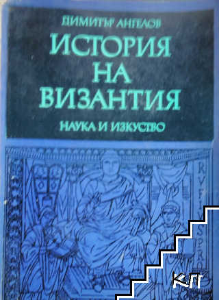 История на Византия. Част 1: 395-867
