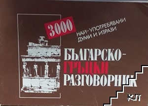 Българско-гръцки разговорник. 3000 най-употребявани думи и изрази