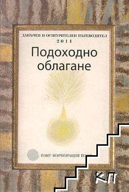Данъчен и осигурителен пътеводител 2011: Подоходно облагане