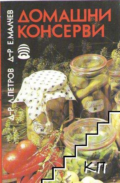 Домашни консерви