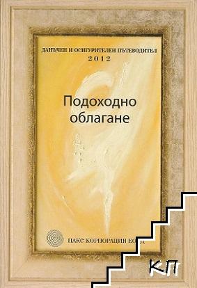 Данъчен и осигурителен пътеводител 2012: Подоходно облагане