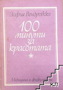 100 минути за красота