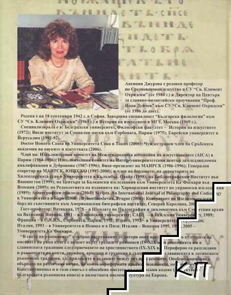 В света на ръкописите (Допълнителна снимка 1)