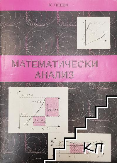 Учебник по математика. Част 2: Математически анализ