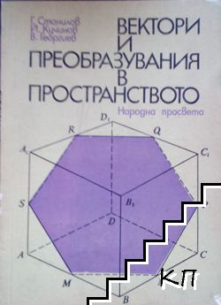 Вектори и преобразувания в пространството
