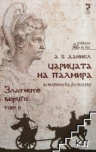Царицата на Палмира. Том 2: Златните вериги