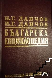 Българска енциклопедия. Том 1: А-К