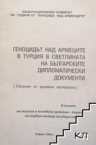 Геноцидът над армеците в Турция в светлината на българските дипломатически документи
