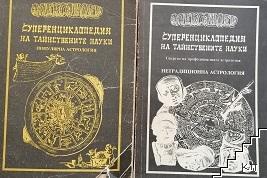 Суперенциклопедия на тайнствените науки. Том 2-3