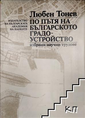 По пътя на българското градоустройство