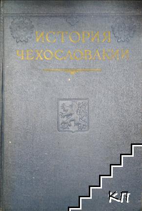История Чехословакии. Том 1