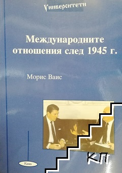 Международните отношения след 1945 г.