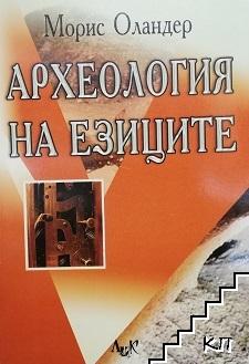 Археология на езиците