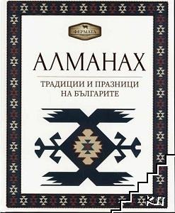 Фермата - Алманах: Традиции и празници на българите