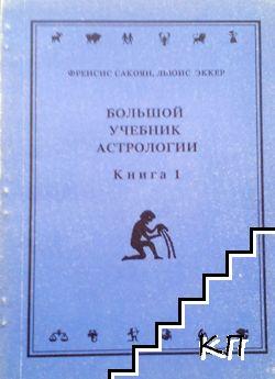 Большой учебник астрологии. Книга 1