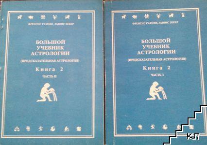 Большой учебник астрологии. Книга 2. Часть 1-2