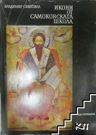 Икони от Самоковската школа