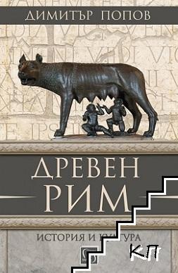 Древен Рим: История и култура