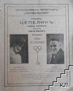 Графъ Цепелинъ надъ София
