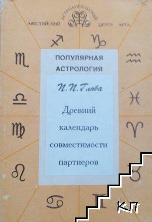 Древний календарь совместимости партнеров