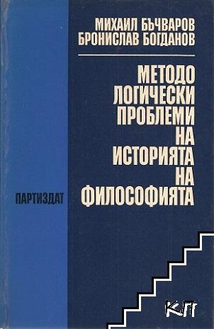 Методологически проблеми на историята на философията