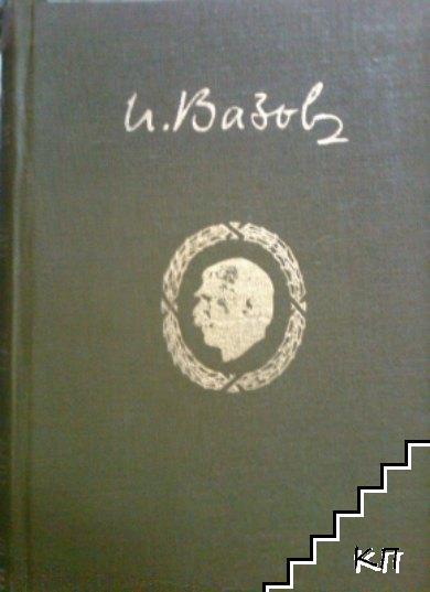 Събрани съчинения в двадесет тома. Том 15: Светослав Тертер. Иван Александър