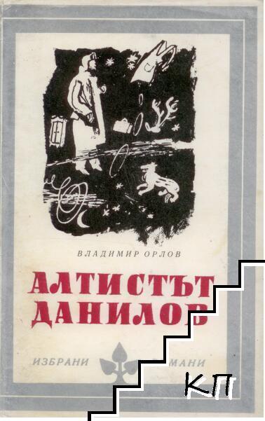 Алтистът Данилов