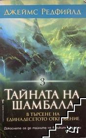 Тайната на Шамбала. Книга 3