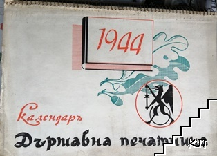 Календаръ на Държавна печатница 1944