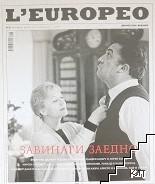 L'Europeo. Бр. 47 / декември-януари 2016