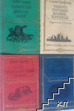 """Библиотека """"Световна класика за деца и юноши"""". Комплект от 15 книги"""