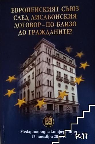 Европейският съюз след Лисабонския договор - по-близо до гражданите?