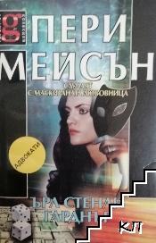 Пери Мейсън: Случаят с маскираната любовница