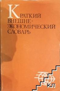 Краткий внешне-экономический словарь