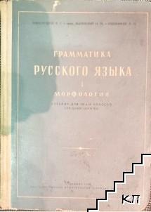 Грамматика русского языка. Часть 1: Морфология